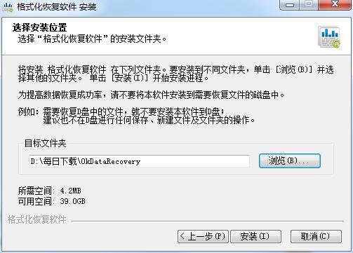 格式化恢复软件截图