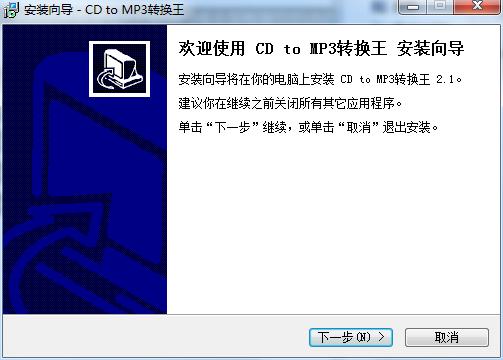 CD to MP3转换王截图