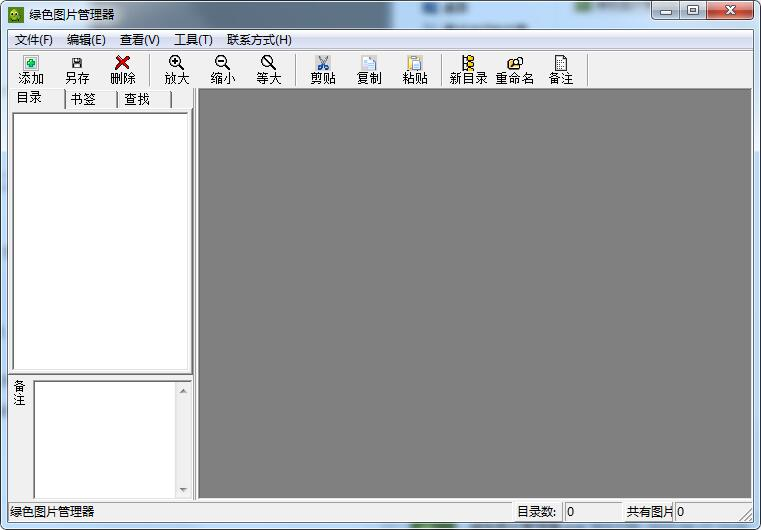 绿色图片管理器截图
