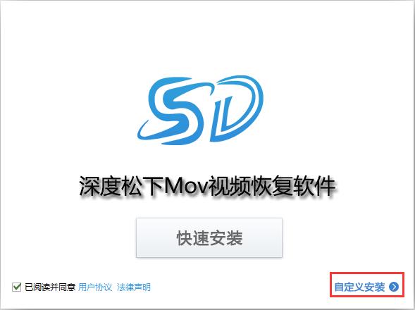 深度松下Mov视频恢复软件截图