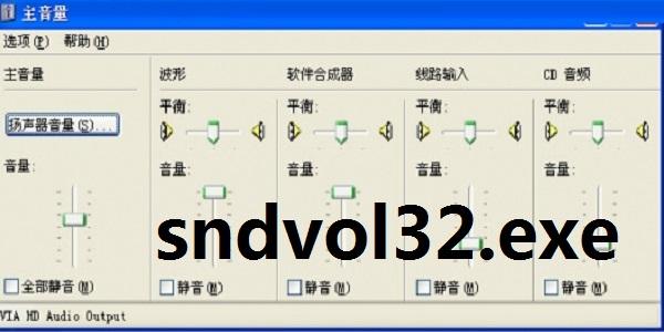 sndvol32.exe截图