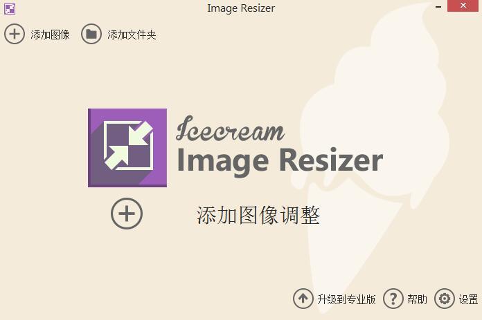 Icecream Image Resizer Pro截图1