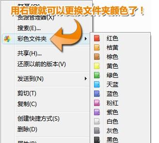 Windows7彩色文件夹截图