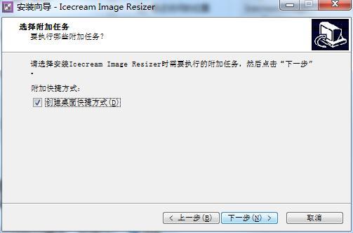 Icecream Image Resizer Pro截图