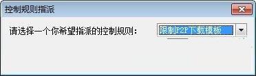 限制网速工具截图