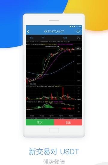 okex交易平台截图1
