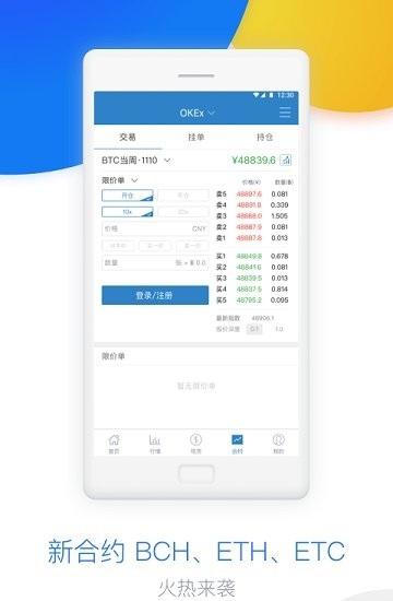 okex交易平台截图2