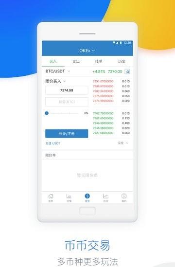 okex交易平台截图