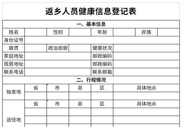 返乡人员健康信息登记表截图1