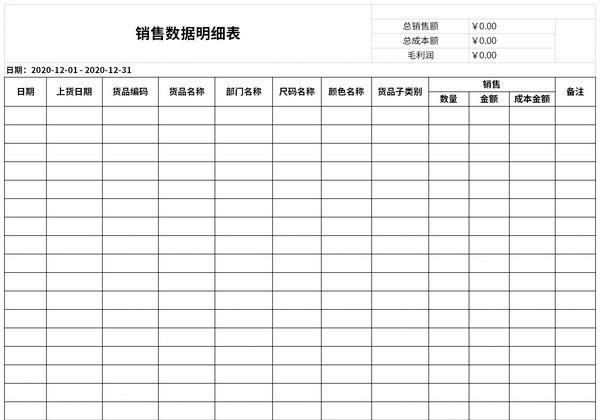 销售数据明细表截图1