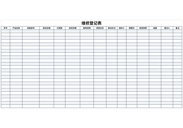 维修登记表截图1
