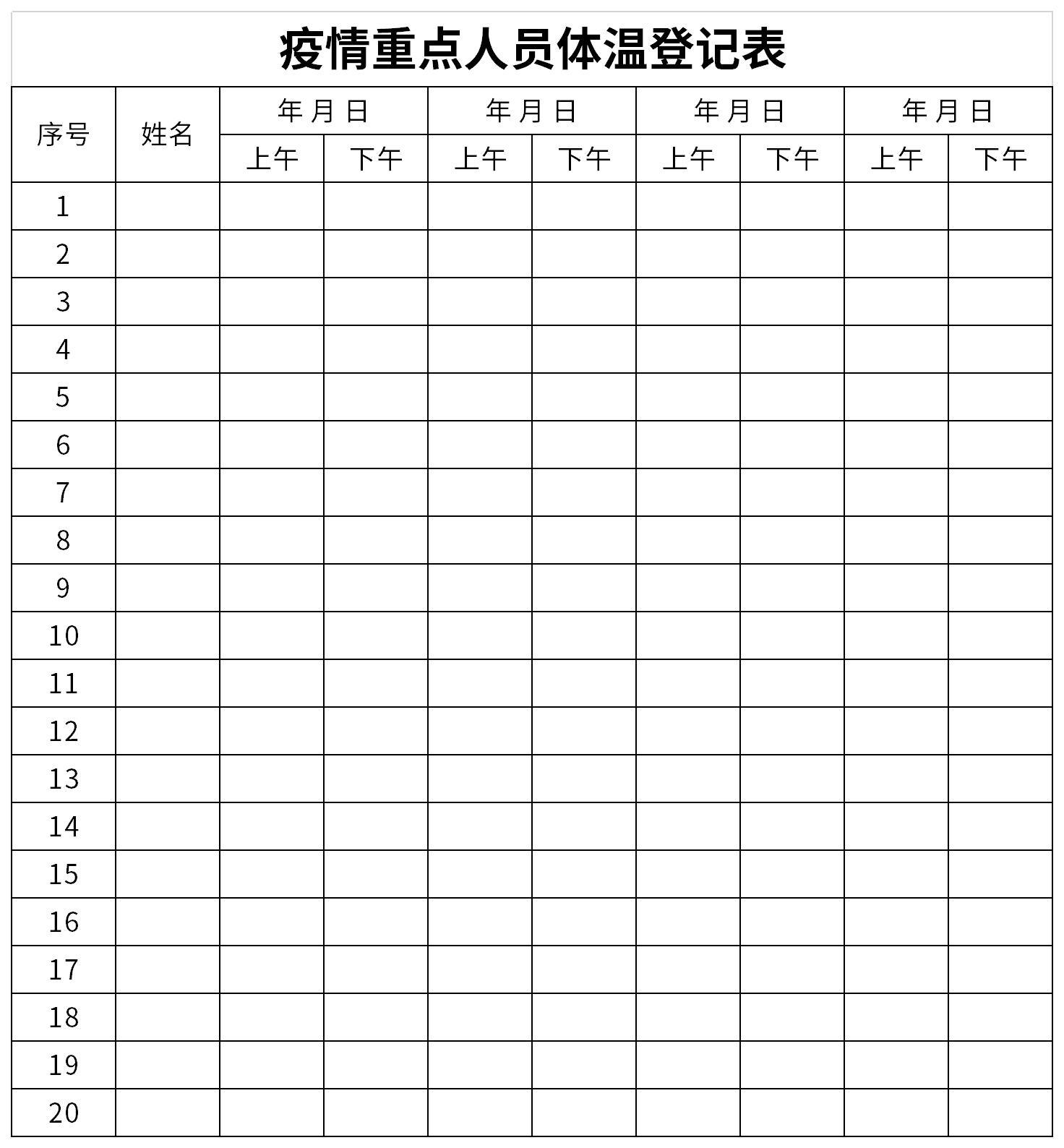 疫情重点人员体温登记表截图