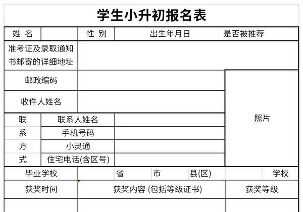 学生小升初报名表截图1