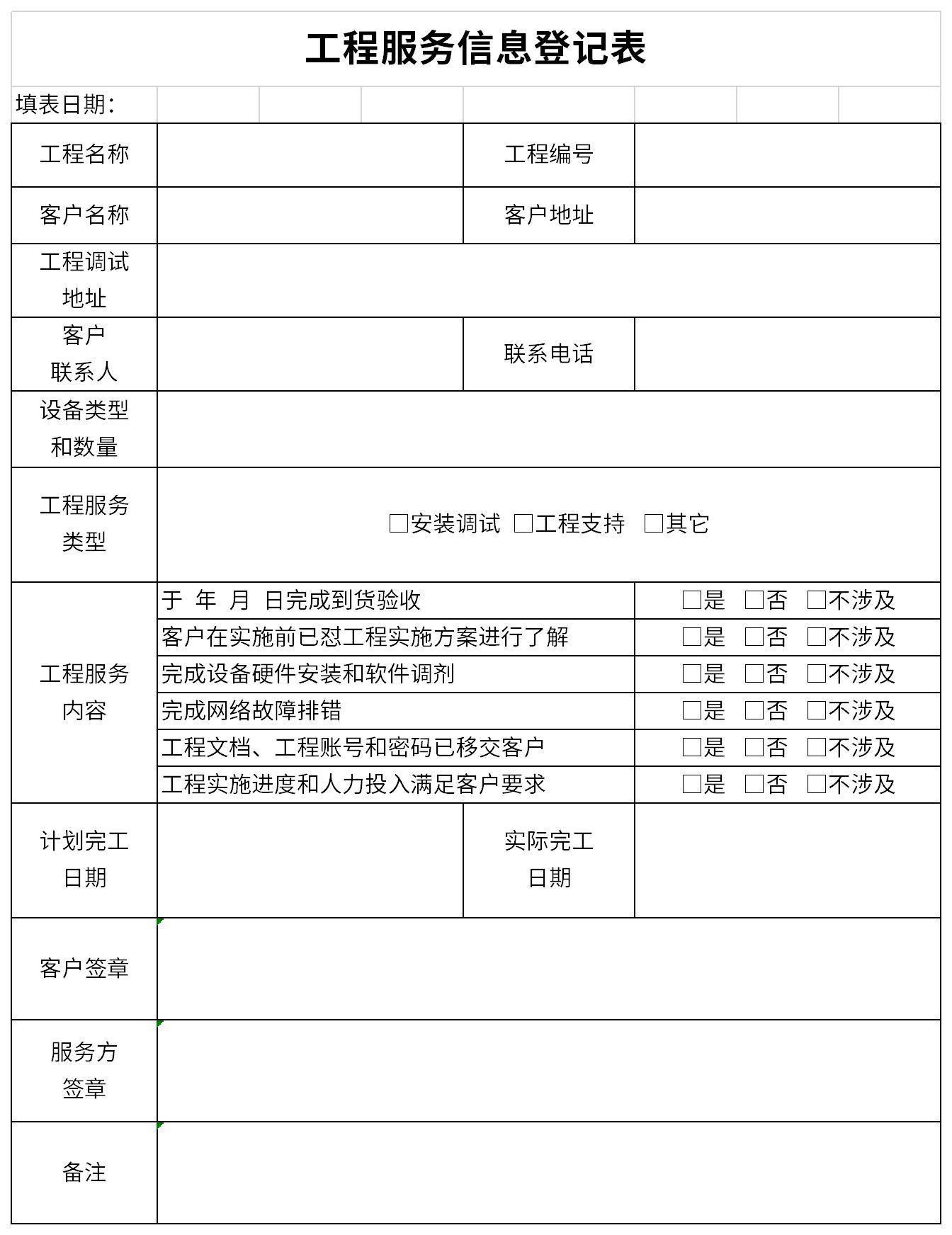 工程服务信息登记表截图