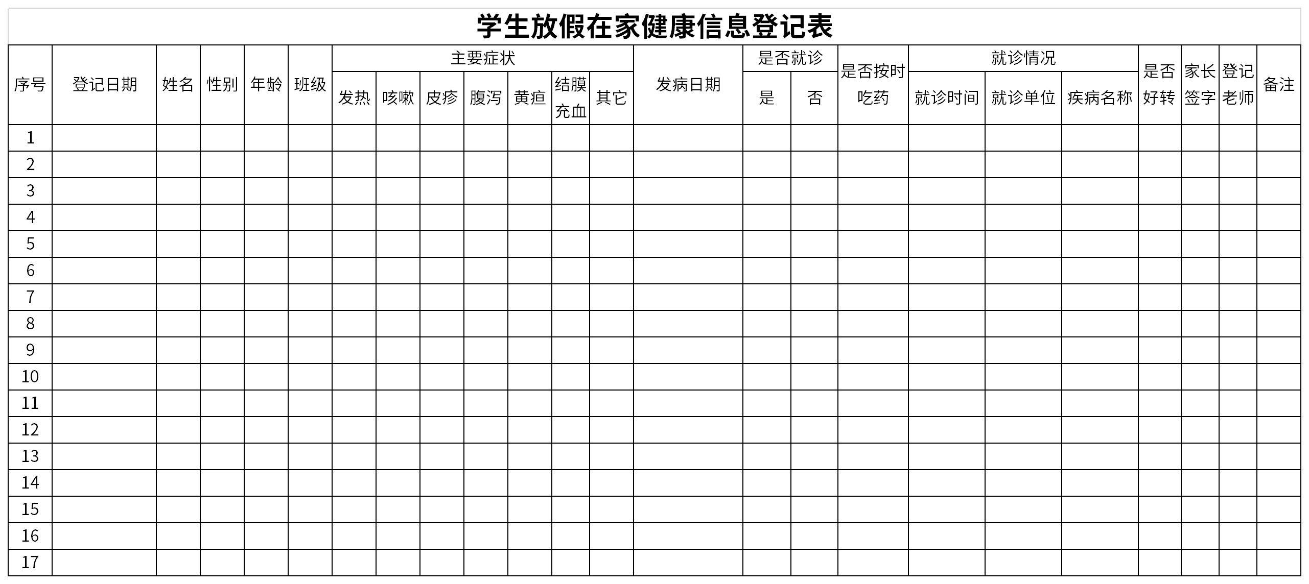 学生放假在家健康信息登记表截图