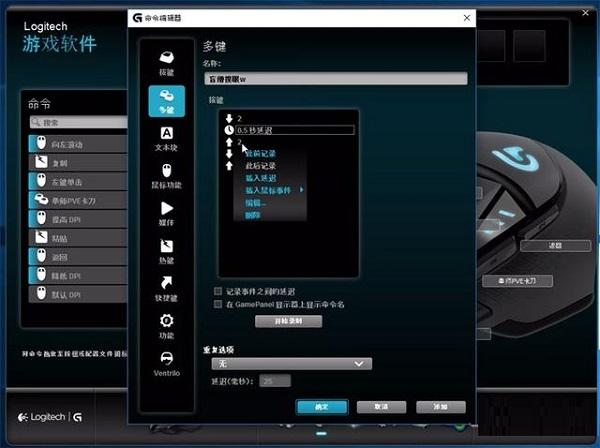 罗技g402鼠标驱动截图