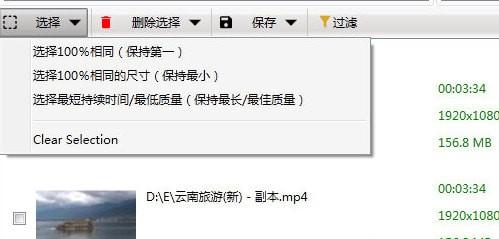 Video Duplicate Finder图