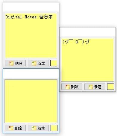 Digital Notes截图