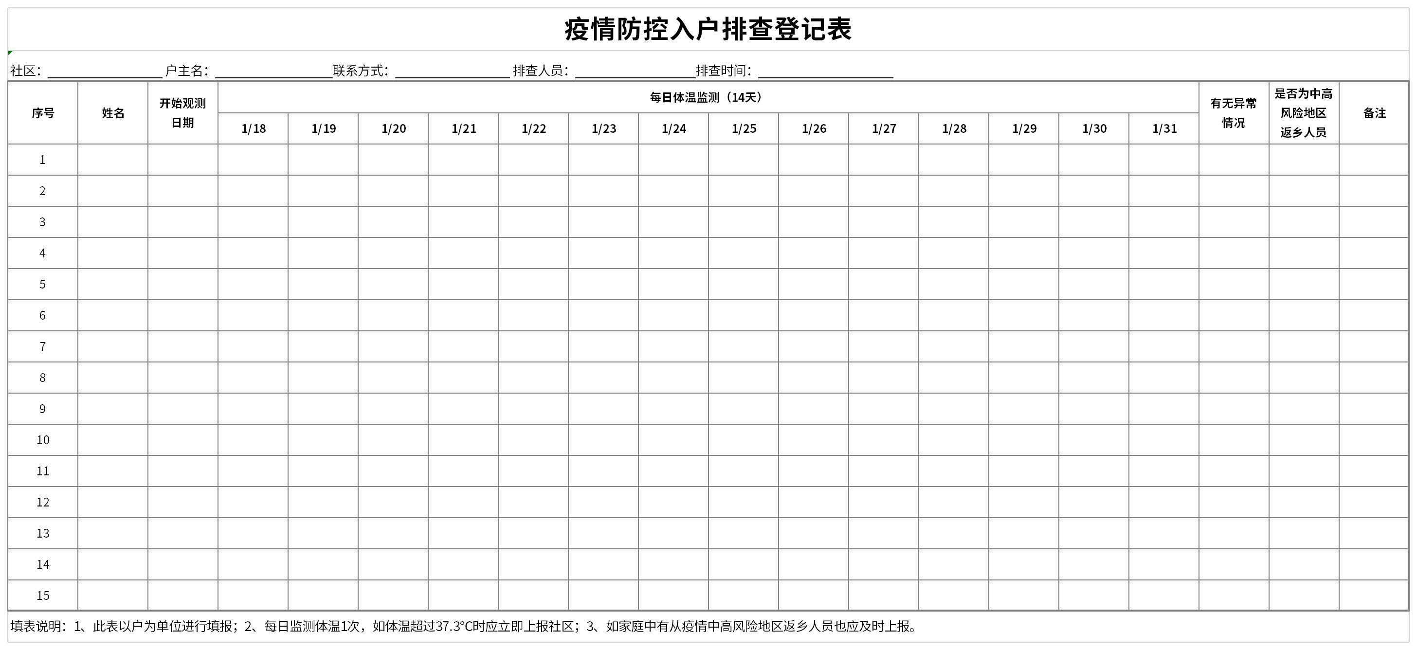 疫情防控入户排查登记表截图