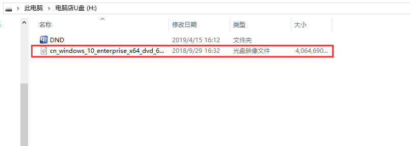 电脑店超级U盘启动盘制作工具截图