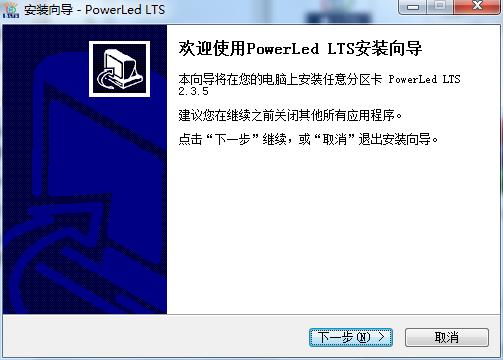 PowerLed LTS截图