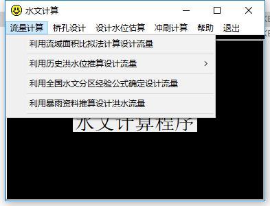 水文计算软件图片