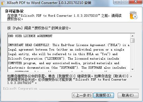 Xilisoft PDF to Word Converter截图