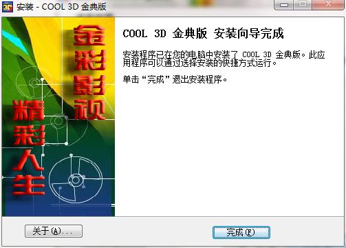 Ulead Cool 3D studio截图