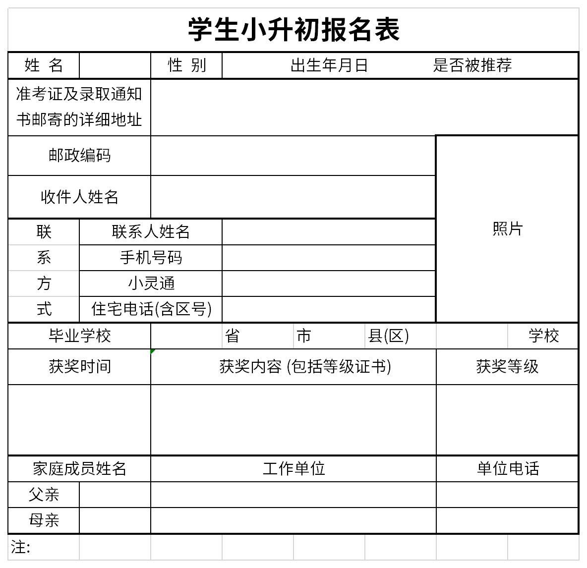 学生小升初报名表截图