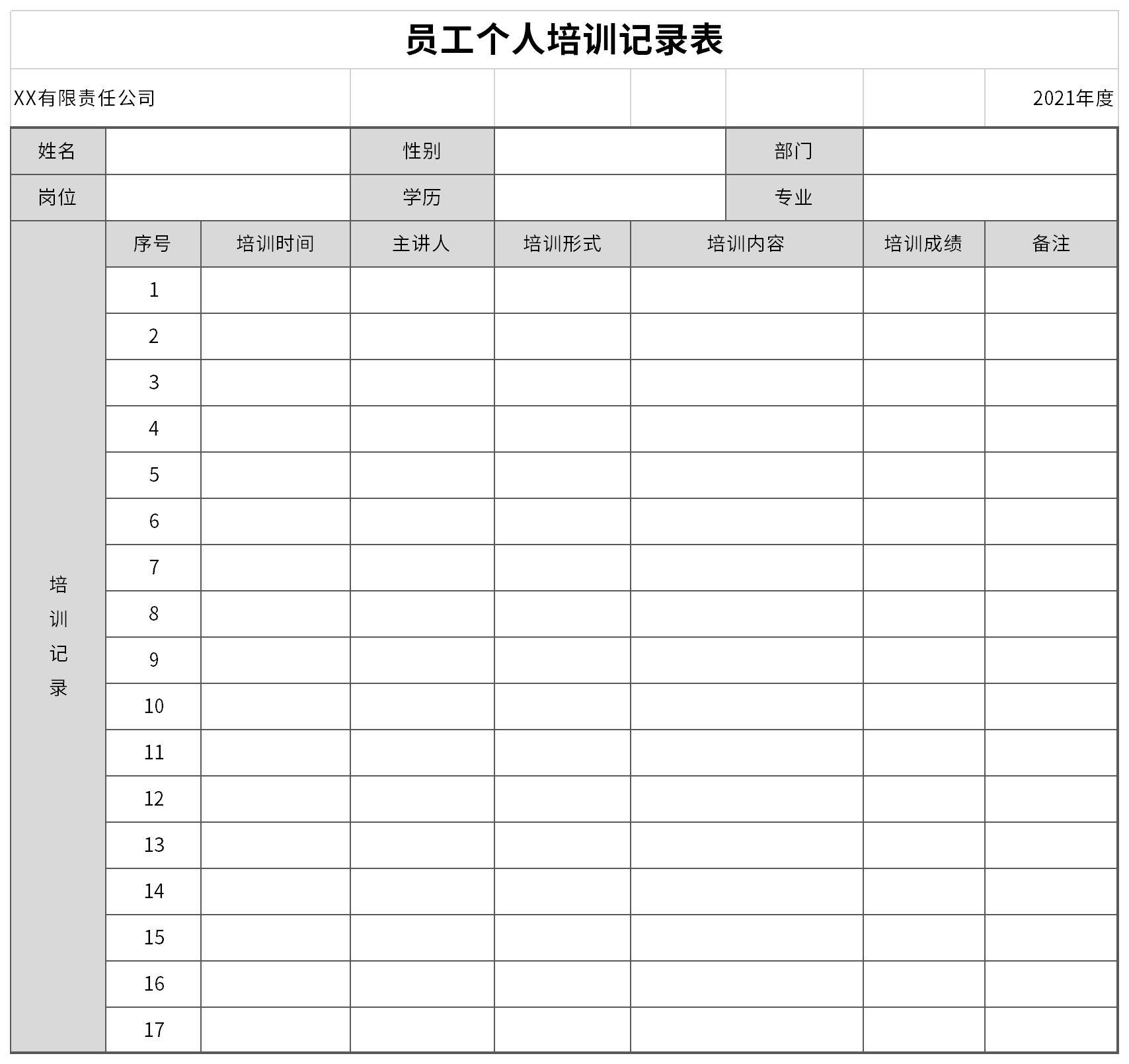 员工个人培训记录表截图