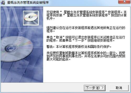 星概念洗衣管理系统截图