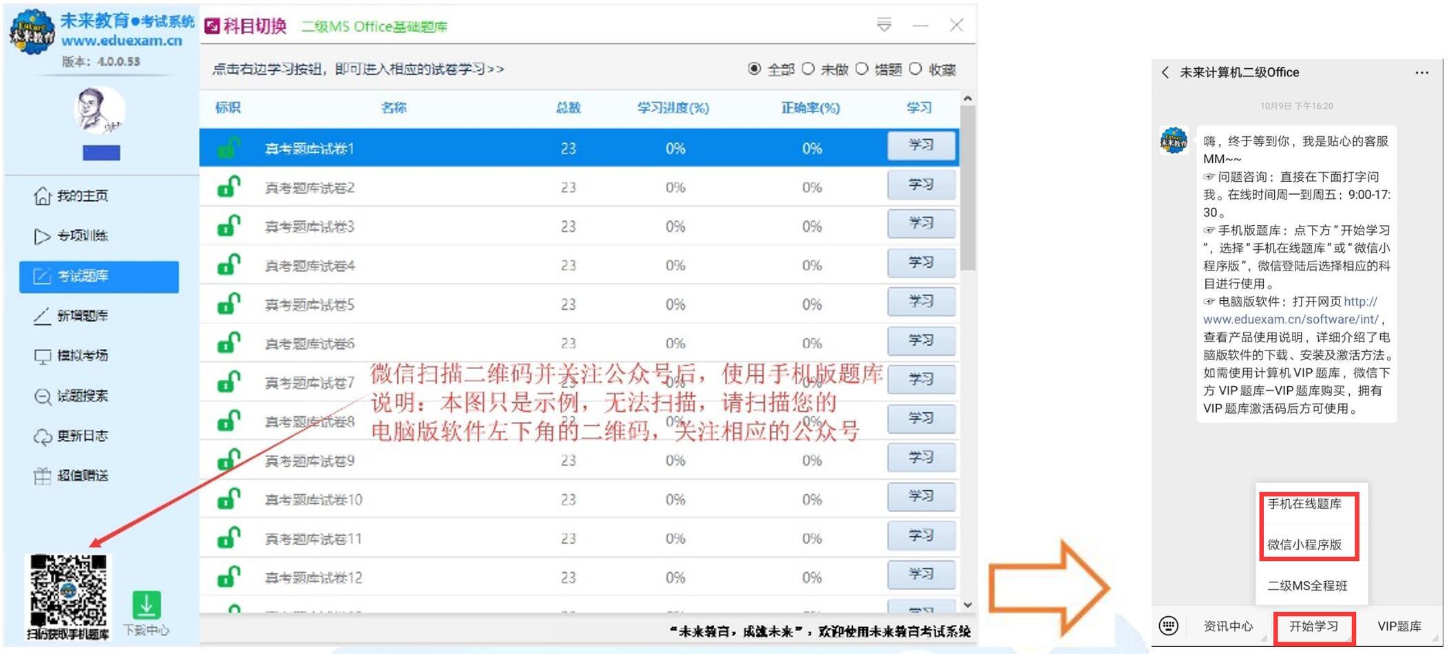 未来教育二级MS Office无纸化考试模拟软件截图