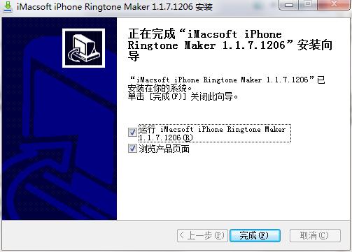 iMacsoft iPhone Ringtone Maker截图