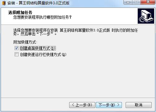 算王钢结构算量软件截图