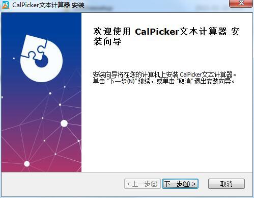 CalPicker文本计算器截图