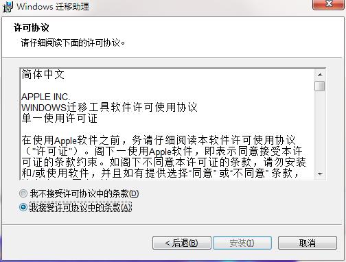 Windows迁移助理截图