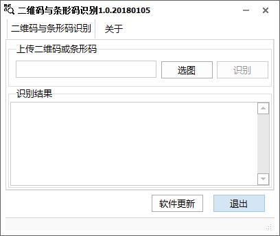 二维码与条形码识别软件截图