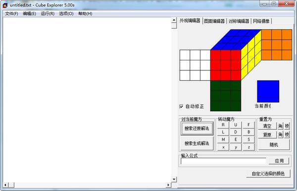 Cube Explorer截图