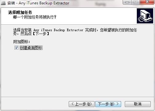 Any iTunes Backup Extractor截图