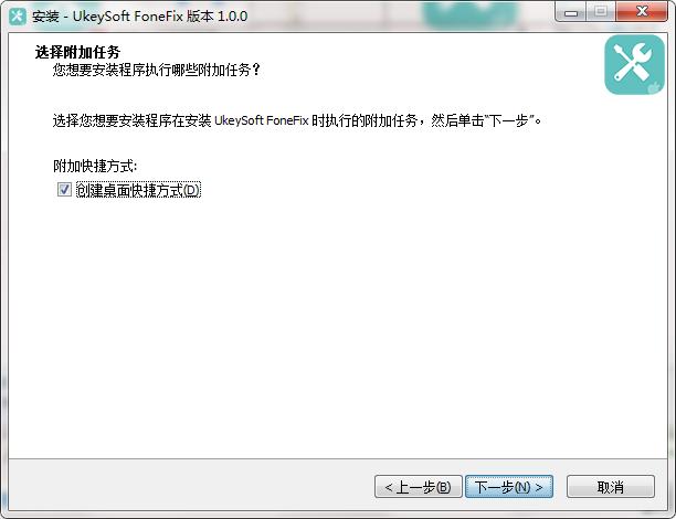 UkeySoft FoneFix截图