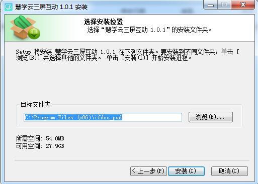 慧学云三屏互动截图
