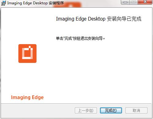 Imaging Edge Desktop截图