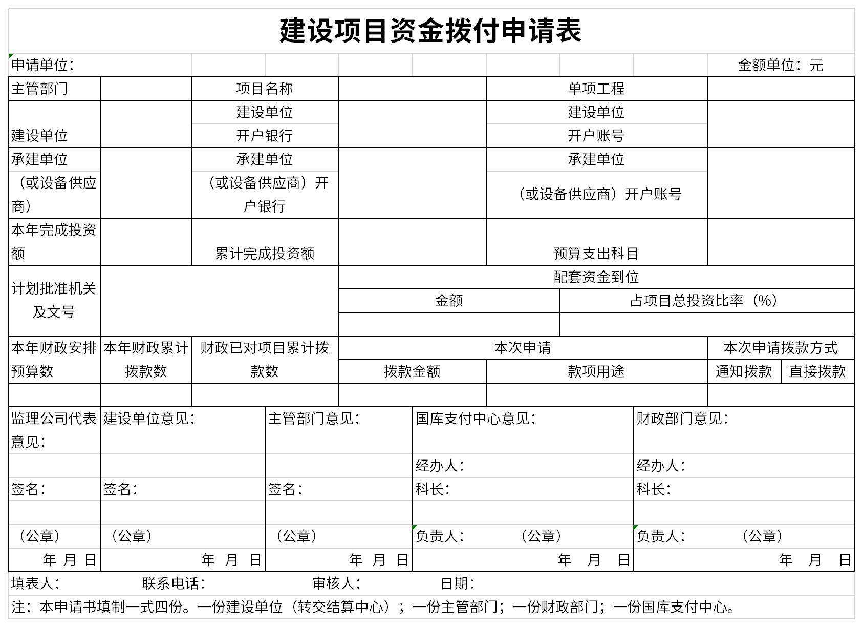 建设项目资金拨付申请表截图