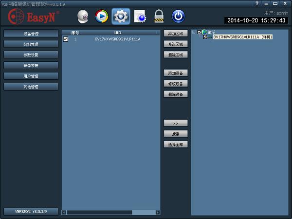 EasyN易视眼多视窗软件截图