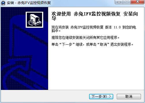 赤兔IFV监控视频恢复截图