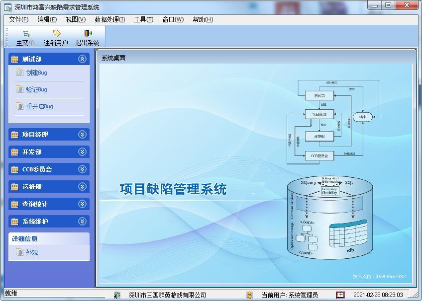 鸿富兴缺陷需求管理系统截图1