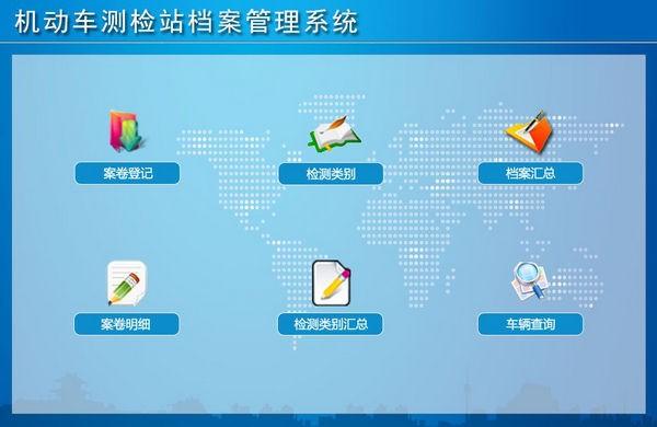 机动车测检站档案管理系统截图1