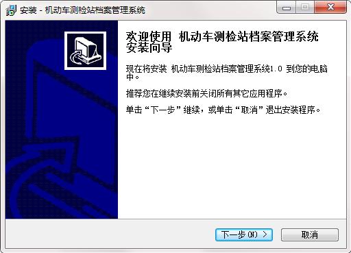 机动车测检站档案管理系统截图