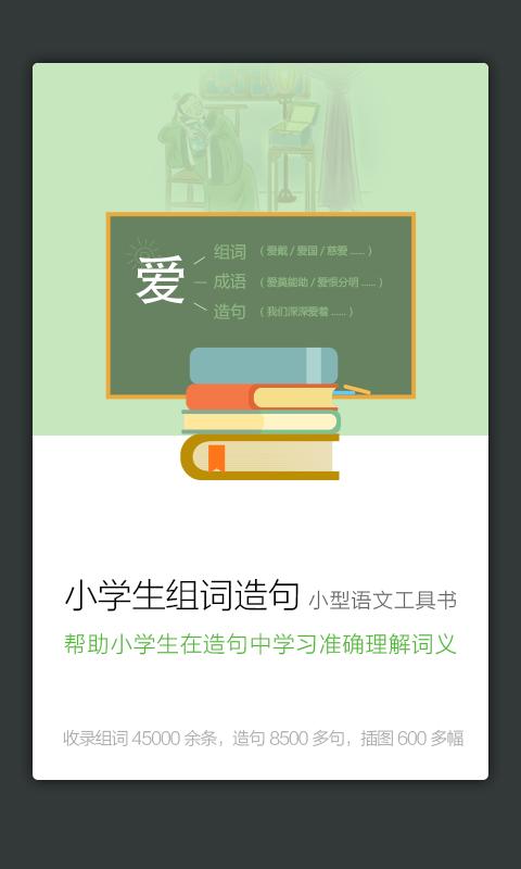小学组词造句词典截图3
