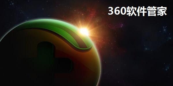 360软件管家截图